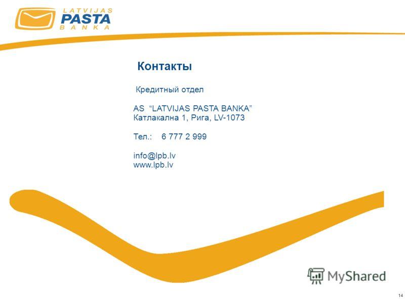 14 Кредитный отдел AS LATVIJAS PASTA BANKA Катлакална 1, Рига, LV-1073 Тел.: 6 777 2 999 info@lpb.lv www.lpb.lv Контакты