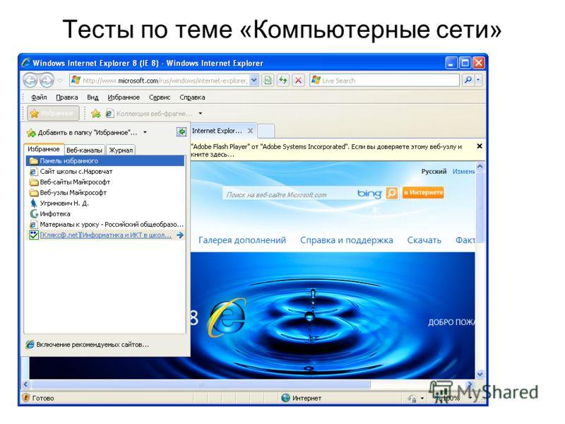 Тесты по теме «Компьютерные сети»