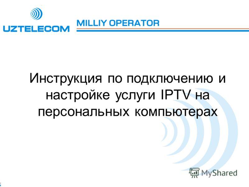 Информация по филиалу «УзМобайл» Инструкция по подключению и настройке услуги IPTV на персональных компьютерах