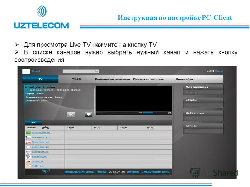 Для просмотра Live TV нажмите на кнопку TV В списке каналов нужно выбрать нужный канал и нажать кнопку воспроизведения Инструкция по настройке PC-Client