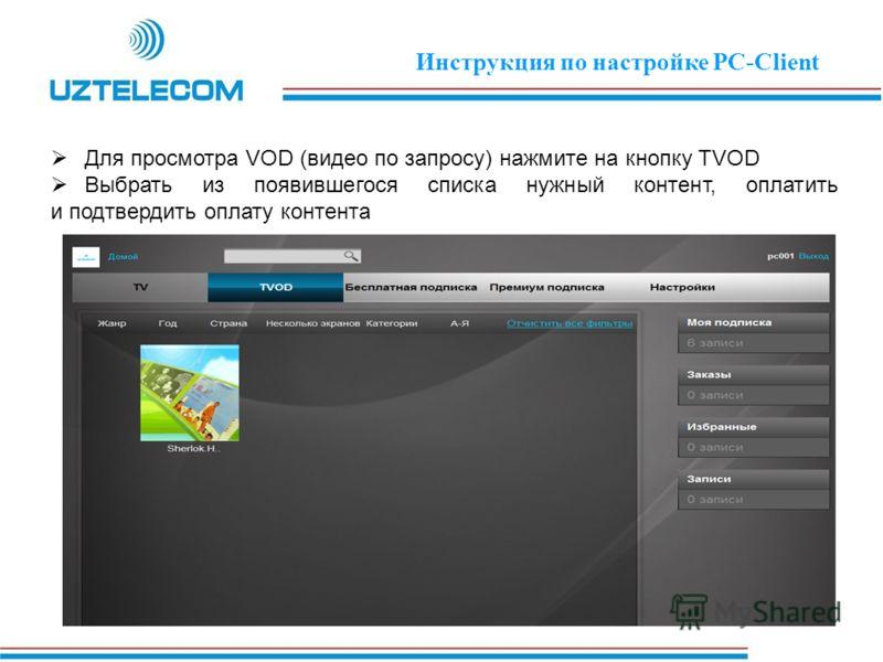 Для просмотра VOD (видео по запросу) нажмите на кнопку TVOD Выбрать из появившегося списка нужный контент, оплатить и подтвердить оплату контента Инструкция по настройке PC-Client