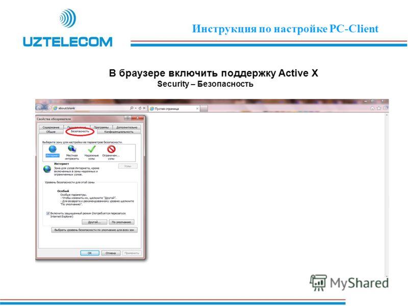 В браузере включить поддержку Active X Security – Безопасность Инструкция по настройке PC-Client