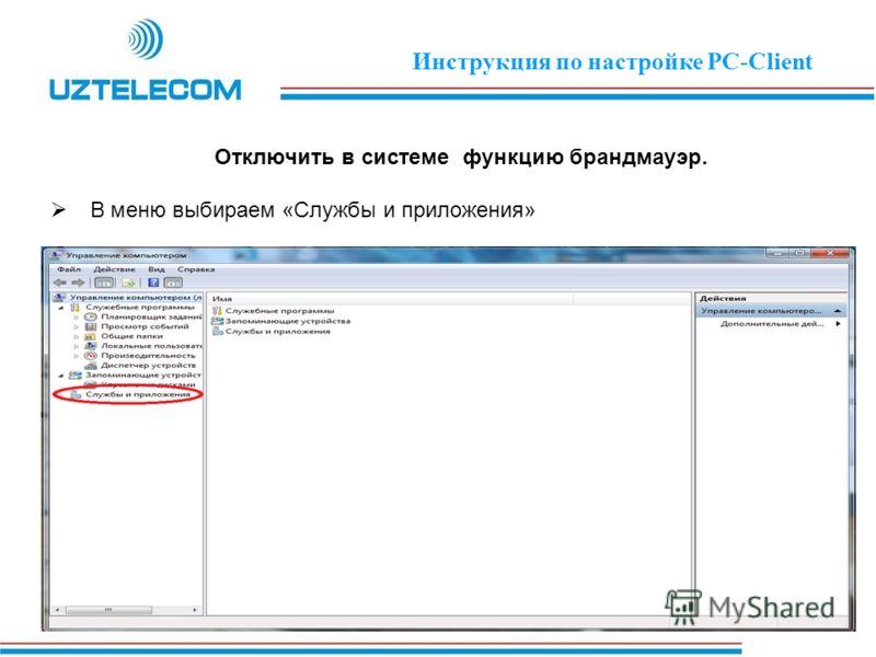 Отключить в системе функцию брандмауэр. В меню выбираем «Службы и приложения» Инструкция по настройке PC-Client