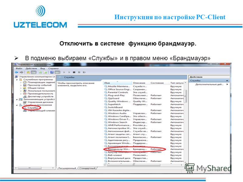 Отключить в системе функцию брандмауэр. В подменю выбираем «Службы» и в правом меню «Брандмауэр» Инструкция по настройке PC-Client