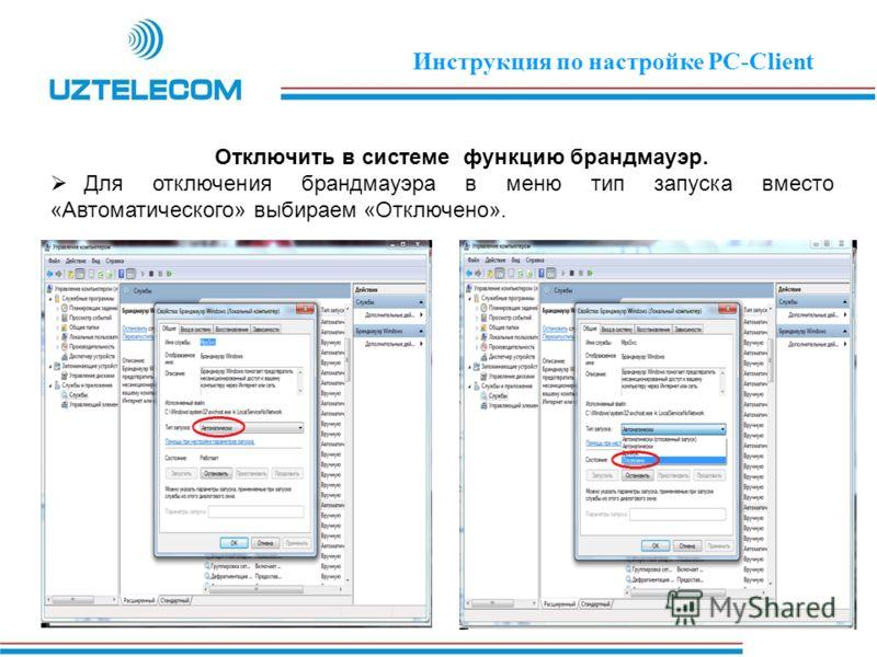 Отключить в системе функцию брандмауэр. Для отключения брандмауэра в меню тип запуска вместо «Автоматического» выбираем «Отключено». Инструкция по настройке PC-Client