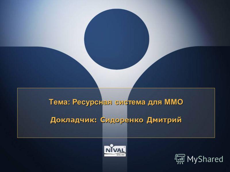 Тема: Ресурсная система для MMO Докладчик: Сидоренко Дмитрий