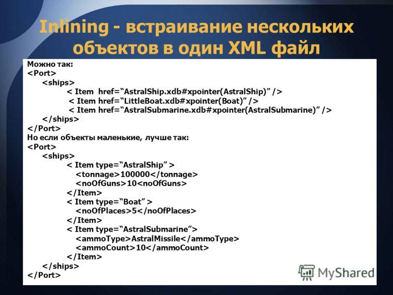 Inlining - встраивание нескольких объектов в один XML файл Можно так: Но если объекты маленькие, лучше так: 100000 10 5 AstralMissile 10