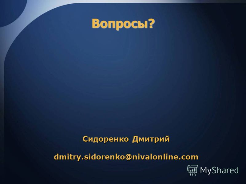 Вопросы? Сидоренко Дмитрий dmitry.sidorenko@nivalonline.com