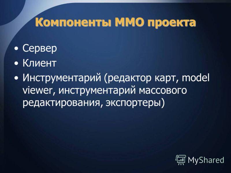 Компоненты MMO проекта Сервер Клиент Инструментарий (редактор карт, model viewer, инструментарий массового редактирования, экспортеры)