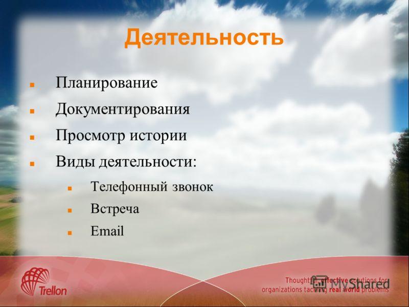 Деятельность Планирование Документирования Просмотр истории Виды деятельности: Телефонный звонок Встреча Email