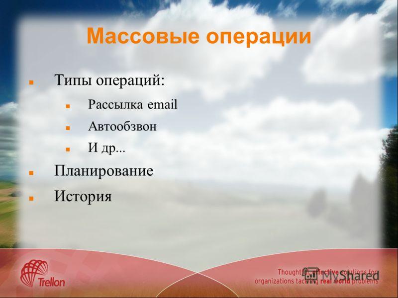 Массовые операции Типы операций: Рассылка email Автообзвон И др... Планирование История