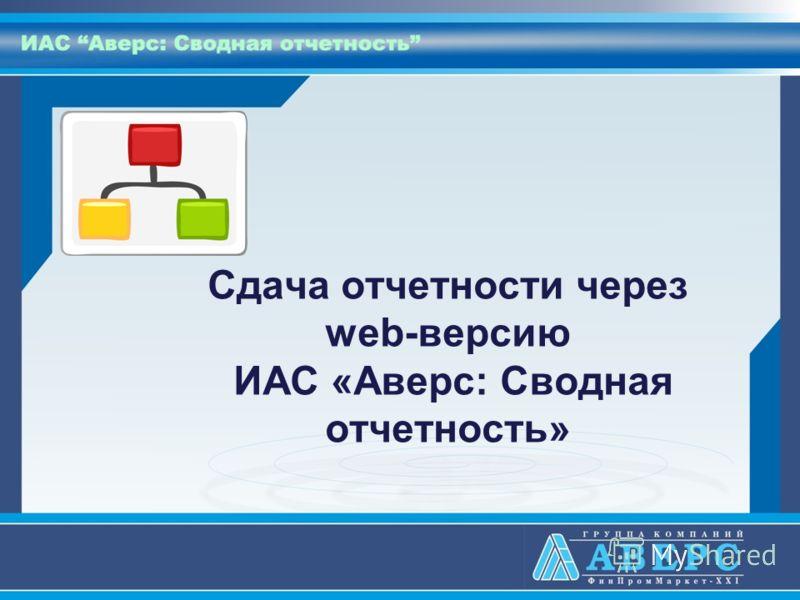 Сдача отчетности через web-версию ИАС «Аверс: Сводная отчетность»