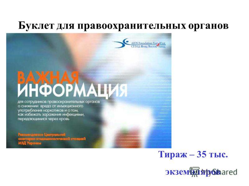 Буклет для правоохранительных органов Тираж – 35 тыс. экземпляров