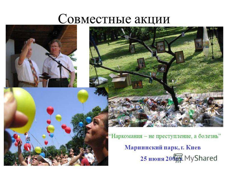 Совместные акции Наркомания – не преступление, а болезнь Мариинский парк, г. Киев 25 июня 2006 г.