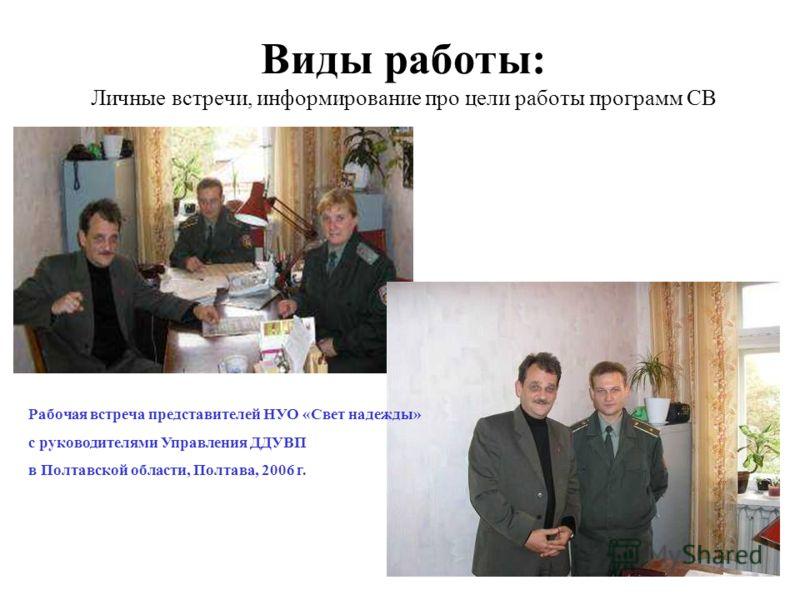Виды работы: Личные встречи, информирование про цели работы программ СВ Рабочая встреча представителей НУО «Свет надежды» с руководителями Управления ДДУВП в Полтавской области, Полтава, 2006 г.