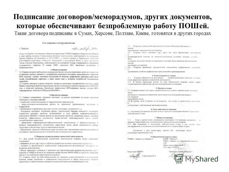 Подписание договоров/меморадумов, других документов, которые обеспечивают безпроблемную работу ПОШей. Такие договора подписаны в Сумах, Херсоне, Полтаве, Киеве, готовятся в других городах