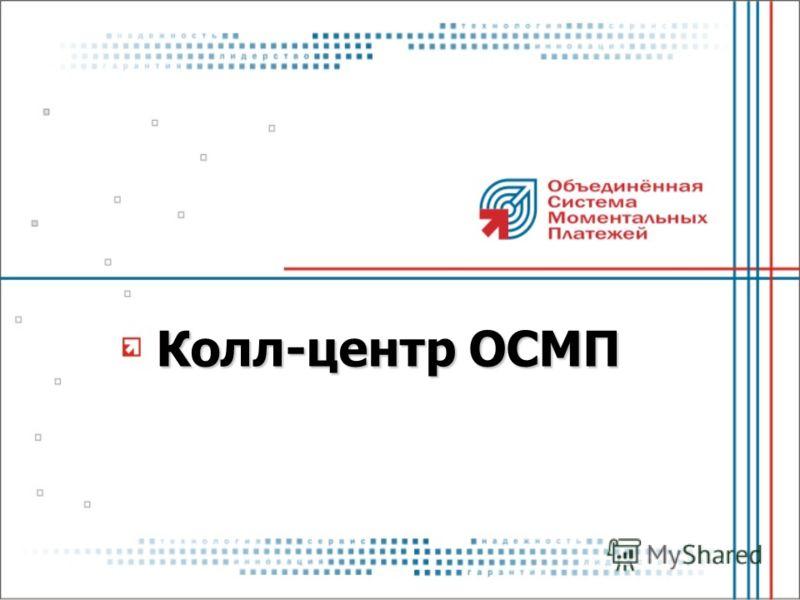 Колл-центр ОСМП