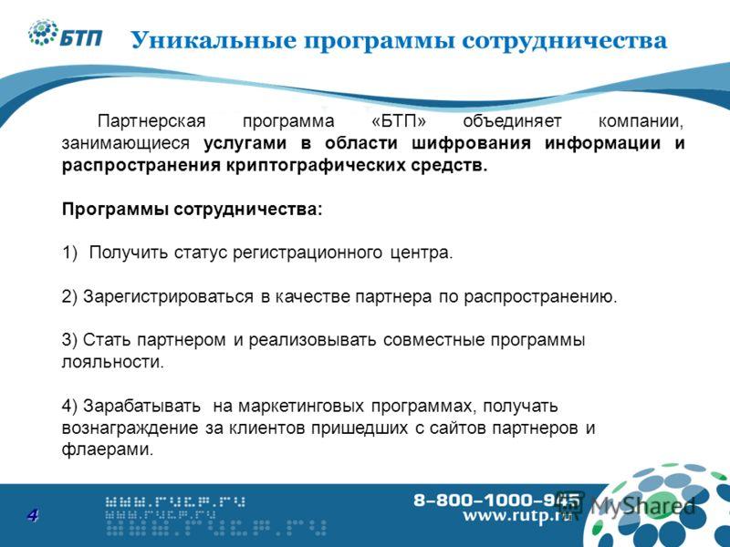 8-800-1000-945 www.podpis.su 4 Партнерская программа «БТП» объединяет компании, занимающиеся услугами в области шифрования информации и распространения криптографических средств. Программы сотрудничества: 1)Получить статус регистрационного центра. 2)