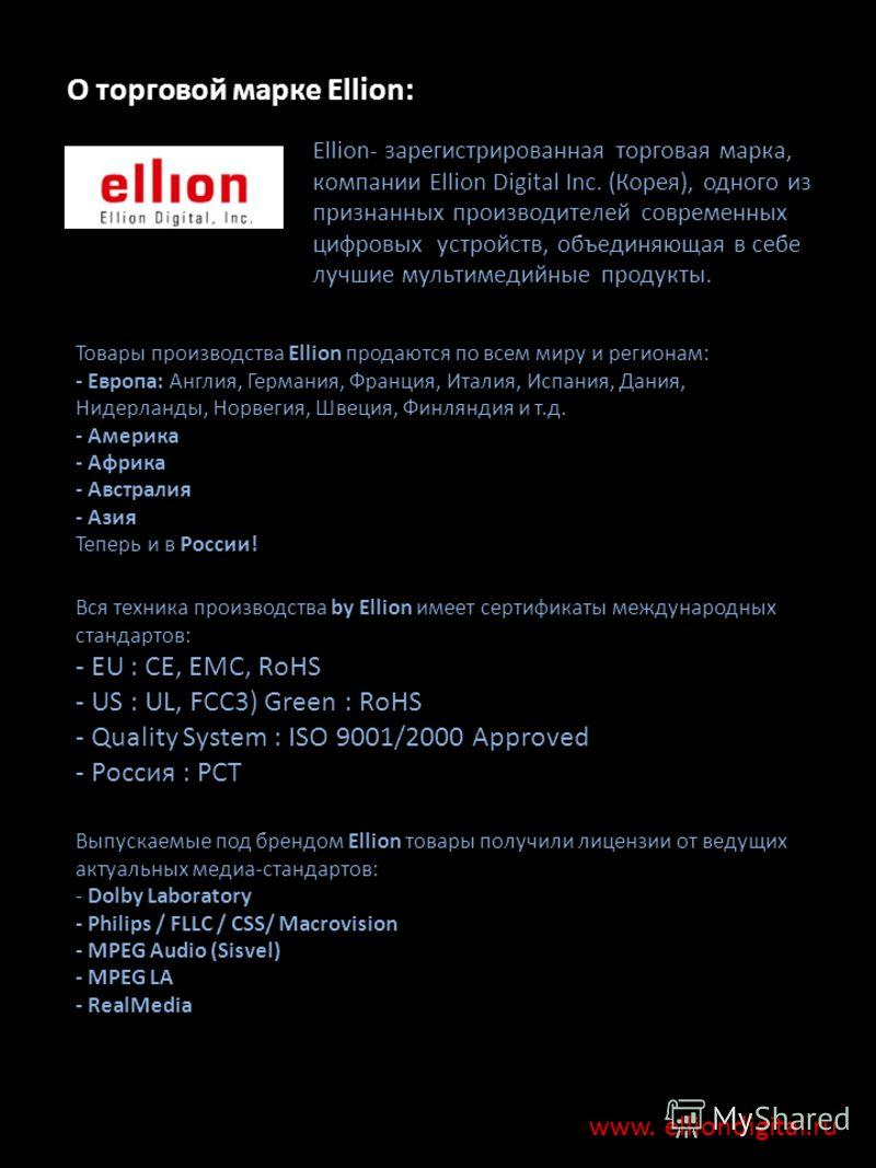 О торговой марке Ellion: Товары производства Ellion продаются по всем миру и регионам: - Европа: Англия, Германия, Франция, Италия, Испания, Дания, Нидерланды, Норвегия, Швеция, Финляндия и т.д. - Америка - Африка - Австралия - Азия Теперь и в России