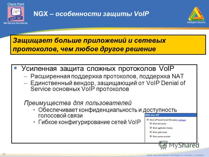 ©2005 Check Point Software Technologies Ltd. Proprietary & Confidential 13 NGX – особенности защиты VoIP Усиленная защита сложных протоколов VoIP –Расширенная поддержка протоколов, поддержка NAT –Единственный вендор, защищающий от VoIP Denial of Serv