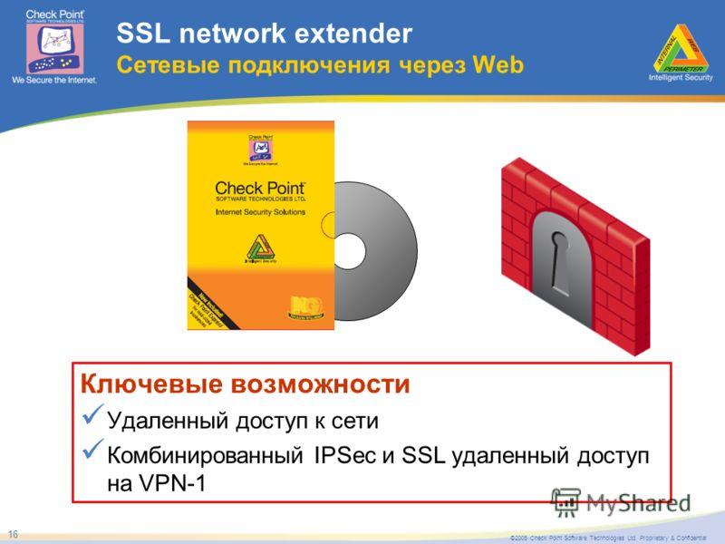 ©2005 Check Point Software Technologies Ltd. Proprietary & Confidential 16 SSL network extender Сетевые подключения через Web Ключевые возможности Удаленный доступ к сети Комбинированный IPSec и SSL удаленный доступ на VPN-1