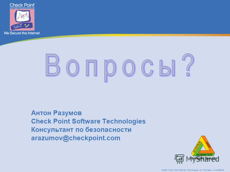 ©2005 Check Point Software Technologies Ltd. Proprietary & Confidential Антон Разумов Check Point Software Technologies Консультант по безопасности arazumov@checkpoint.com