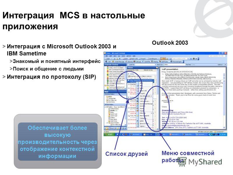 PG 19 Интеграция MCS в настольные приложения >Интеграция с Microsoft Outlook 2003 и IBM Sametime >Знакомый и понятный интерфейс >Поиск и общение с людьми >Интеграция по протоколу (SIP) Outlook 2003 Список друзей Меню совместной работы Обеспечивает бо