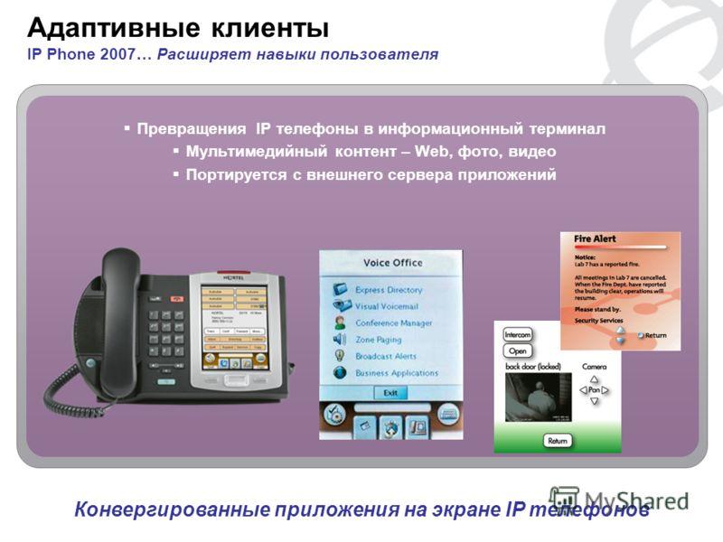 PG 24 Конвергированные приложения на экране IP телефонов Адаптивные клиенты IP Phone 2007… Расширяет навыки пользователя Превращения IP телефоны в информационный терминал Мультимедийный контент – Web, фото, видео Портируется с внешнего сервера прилож