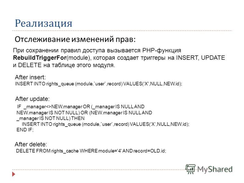 Реализация Отслеживание изменений прав : При сохранении правил доступа вызывается PHP-функция RebuildTriggerFor(module), которая создает триггеры на INSERT, UPDATE и DELETE на таблице этого модуля. After insert: INSERT INTO rights_queue (module,`user