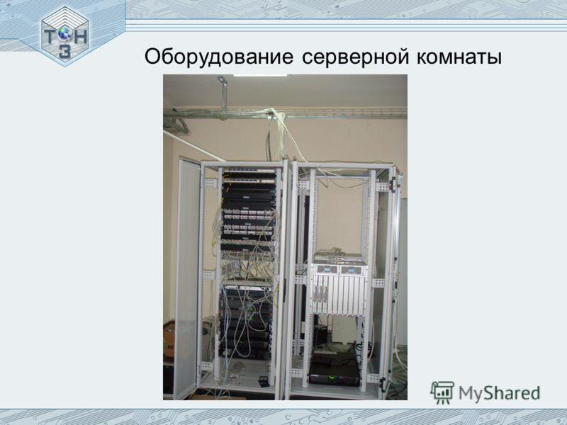 Оборудование серверной комнаты