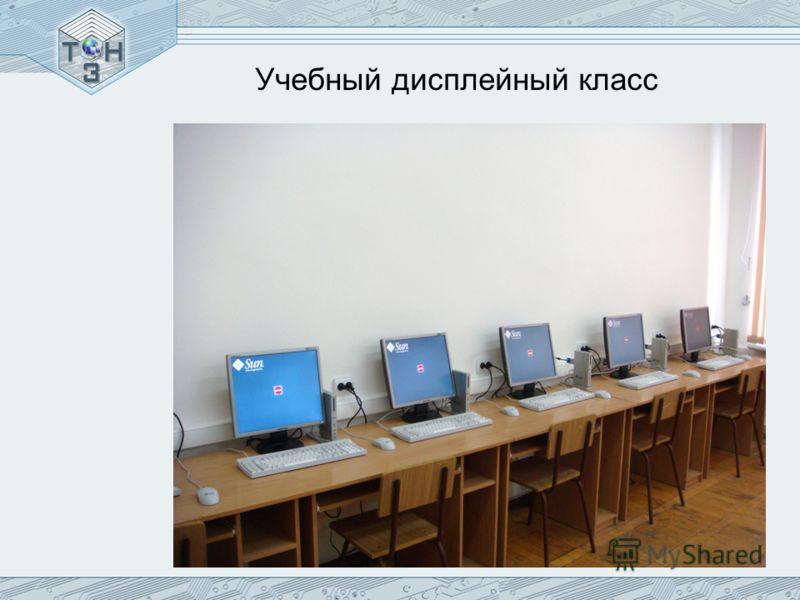 Учебный дисплейный класс