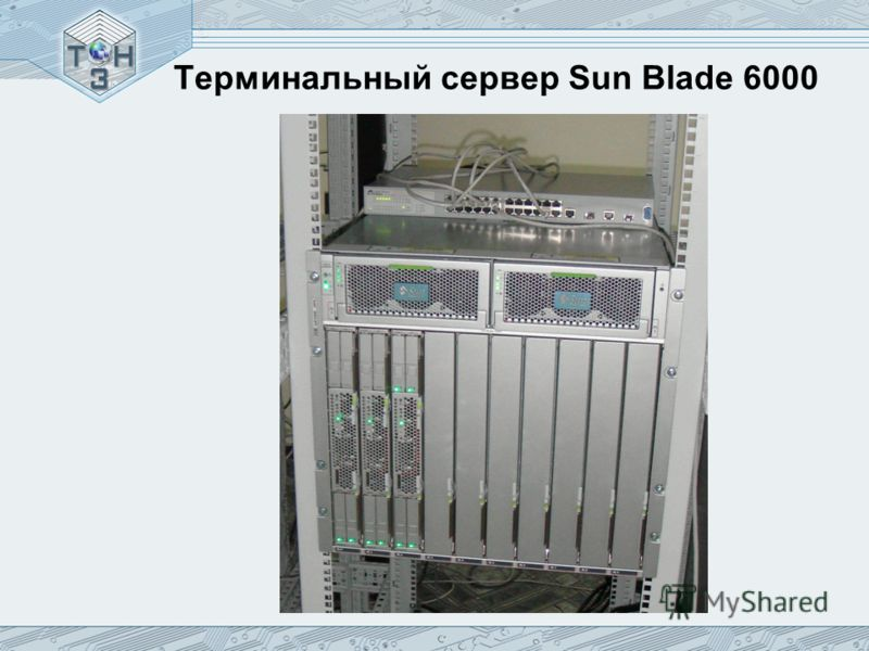 Терминальный сервер Sun Blade 6000