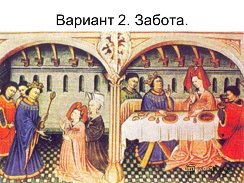 Наталия Писаренко 2009 Вариант 2. Забота.