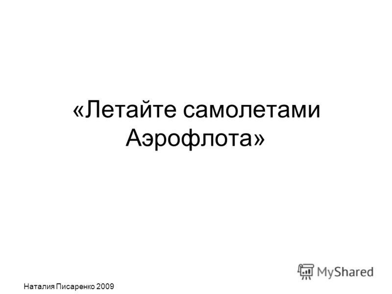Наталия Писаренко 2009 «Летайте самолетами Аэрофлота»
