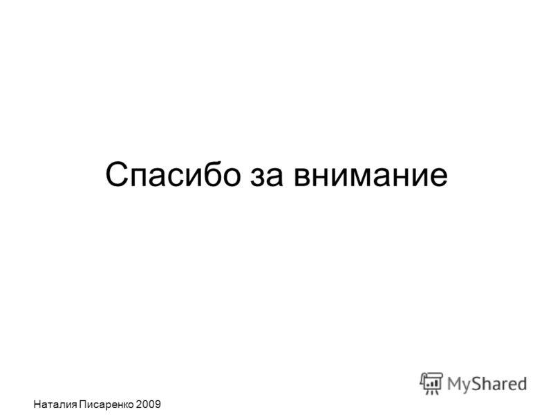 Наталия Писаренко 2009 Спасибо за внимание