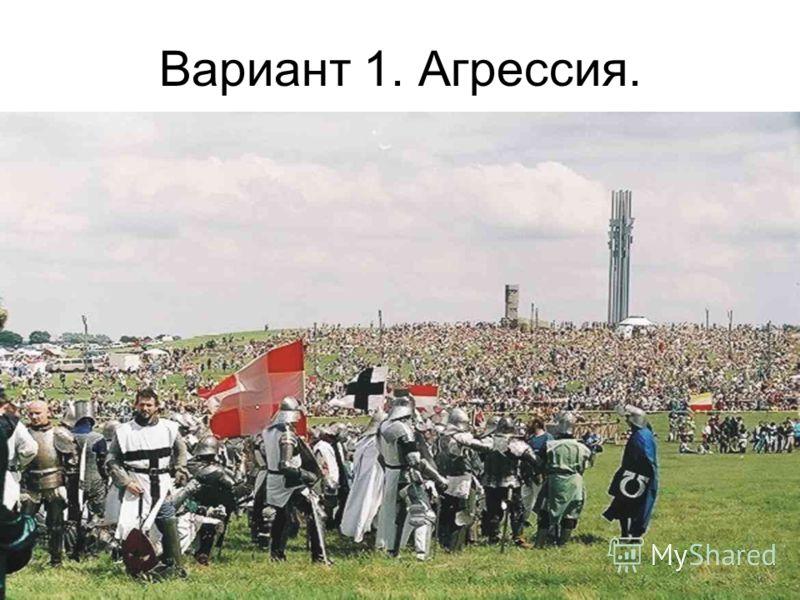 Наталия Писаренко 2009 Вариант 1. Агрессия.
