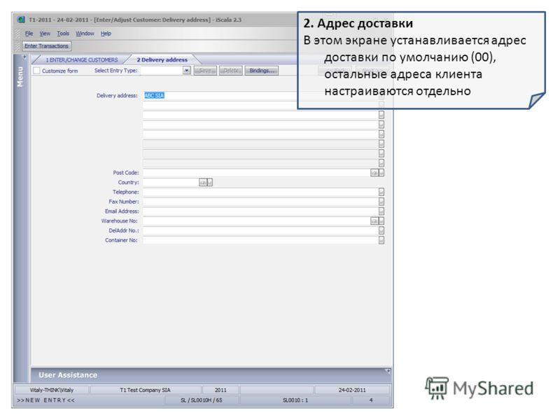 2. Адрес доставки В этом экране устанавливается адрес доставки по умолчанию (00), остальные адреса клиента настраиваются отдельно