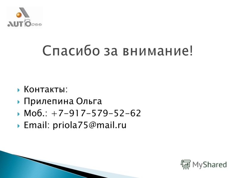Контакты: Прилепина Ольга Моб.: +7-917-579-52-62 Email: priola75@mail.ru
