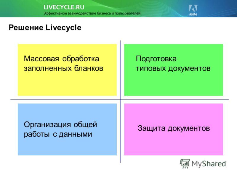 Организация общей работы с данными Подготовка типовых документов Массовая обработка заполненных бланков Решение Livecycle Защита документов
