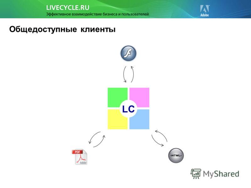 Общедоступные клиенты LC