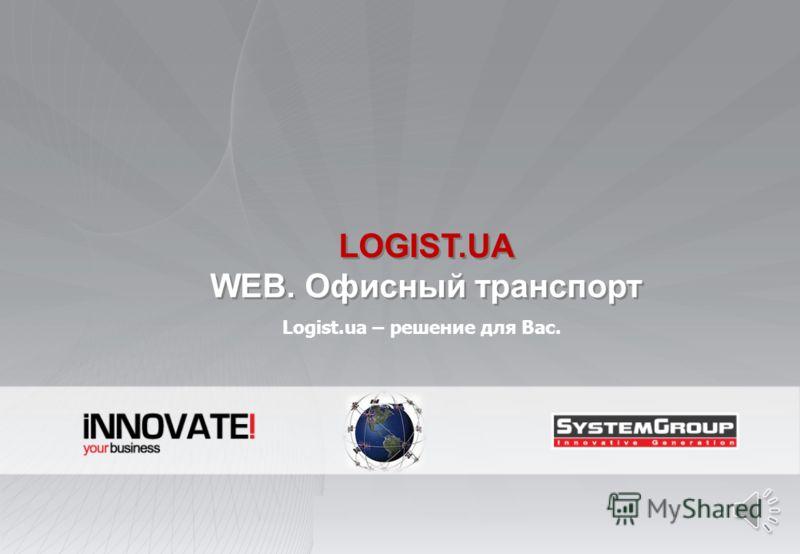 WEB Мониторинг Треки в модуле мониторинга Полный отчет по движению и датчикам Отчет по датчикам