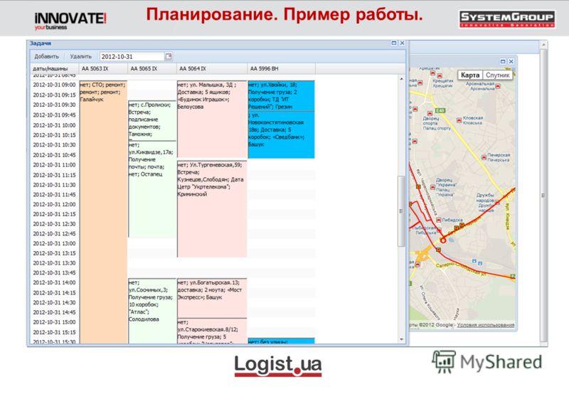 LOGIST.UA WEB. Офисный транспорт LOGIST.UA WEB. Офисный транспорт Logist.ua – решение для Вас.