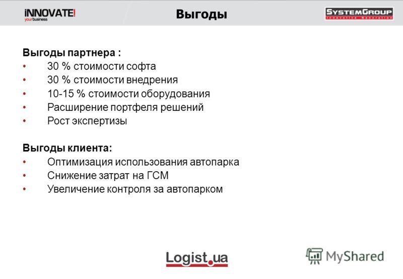 Logist.ua работает с датчиками Любого производителя: Топлива Проточные Топлива Ёмкостные Стационарные от производителя ТС (CAN шина) Температуры Событийные (открытие, закрытие, наличия) Управляющие (ВКЛ/ВЫКЛ двигателя и устройств) Другие аналоговые и
