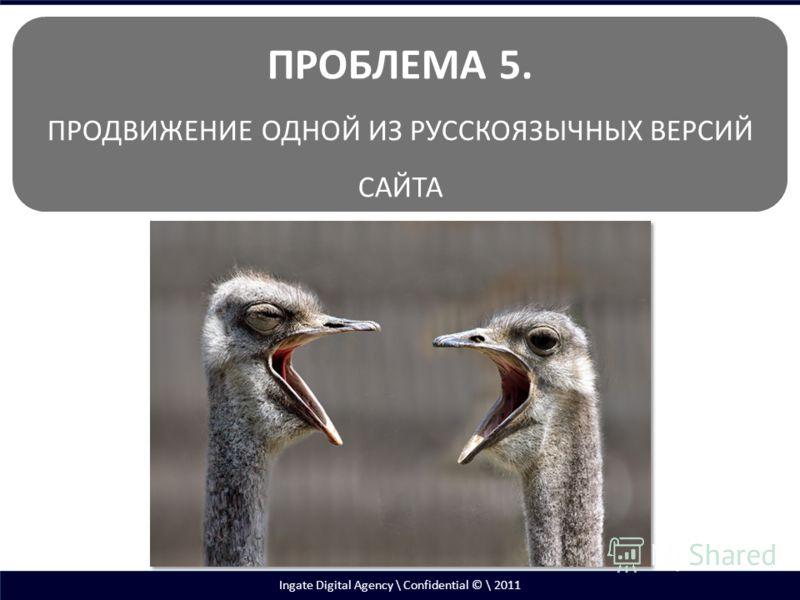 Ingate Digital Agency \ Confidential © \ 2011 ПРОБЛЕМА 5. ПРОДВИЖЕНИЕ ОДНОЙ ИЗ РУССКОЯЗЫЧНЫХ ВЕРСИЙ САЙТА