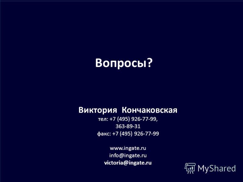 Вопросы? Виктория Кончаковская тел: +7 (495) 926-77-99, 363-89-31 факс: +7 (495) 926-77-99 www.ingate.ru info@ingate.ru victoria@ingate.ru