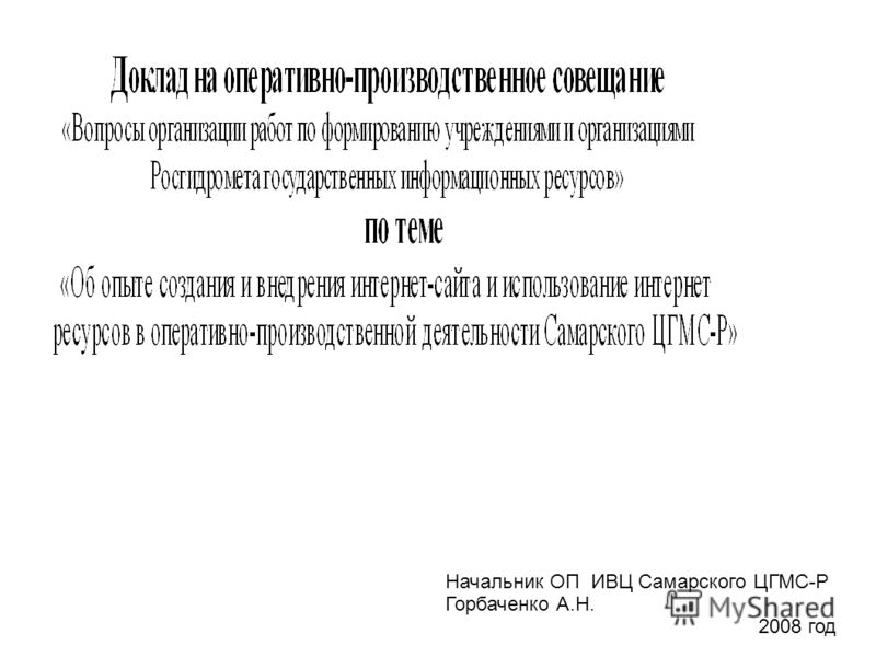 Начальник ОП ИВЦ Самарского ЦГМС-Р Горбаченко А.Н. 2008 год