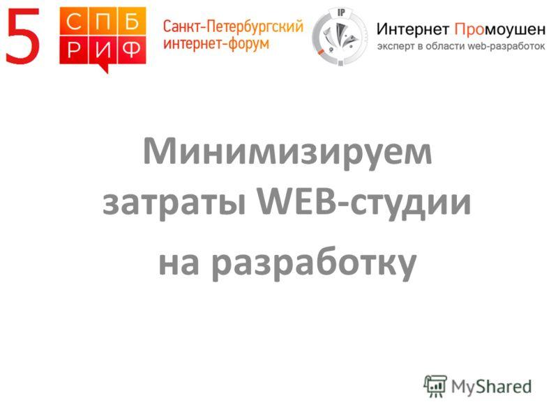 Минимизируем затраты WEB-студии на разработку