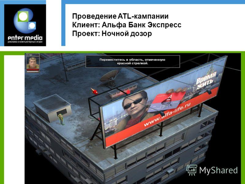 Проведение ATL-кампании Клиент: Альфа Банк Экспресс Проект: Ночной дозор