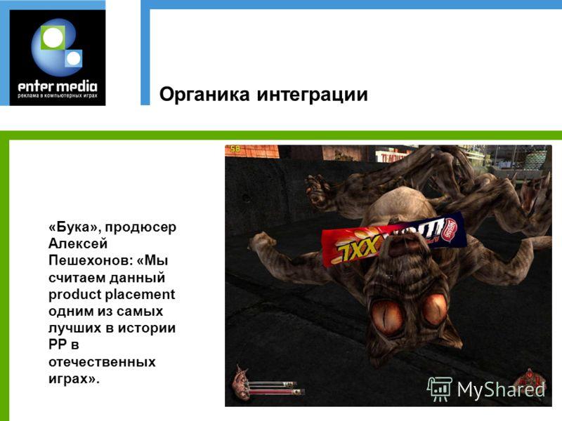 «Бука», продюсер Алексей Пешехонов: «Мы считаем данный product placement одним из самых лучших в истории PP в отечественных играх».