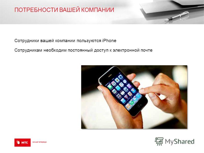 ПОТРЕБНОСТИ ВАШЕЙ КОМПАНИИ Сотрудники вашей компании пользуются iPhone Сотрудникам необходим постоянный доступ к электронной почте 3